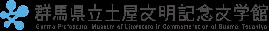 群馬県立土屋文明記念文学館