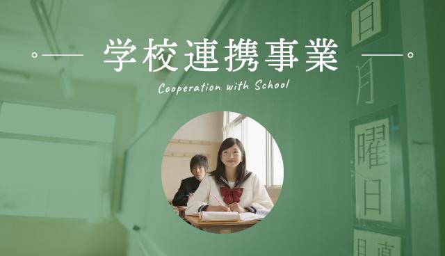 学校連携事業